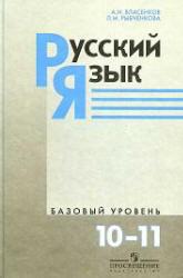 Русский язык, 10-11 класс, Базовый уровень, Власенков А.И., Рыбченкова Л.М., 2009