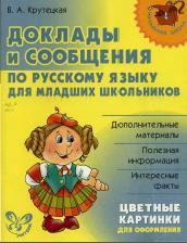 Доклады и сообщения по русскому языку для младших школьников, Крутецкая В.А., 2007
