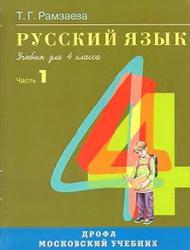 Русский язык, 4 класс, Часть 1, Рамзаева Т.Г., 2007