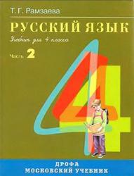 Русский язык, 4 класс, Часть 2, Рамзаева Т.Г., 2007