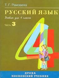 Русский язык, 4 класс, Часть 3, Рамзаева Т.Г., 2007