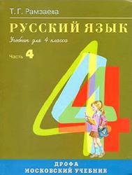 Русский язык, 4 класс, Часть 4, Рамзаева Т.Г., 2007