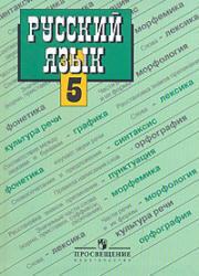 Русский язык, 5 класс, Ладыженская Т.А., Баранов М.Т., Тростенцова Л.А., 2009
