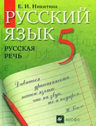 Русский язык, 5 класс, Русская речь, Никитина Е.И., 2010