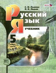 Русский язык учебник 5 класс львова с.и львов в.в