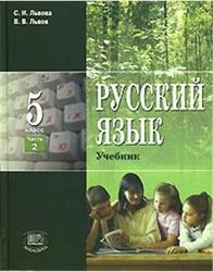 Русский язык, 5 класс, Часть 2, Львова С.И., 2011