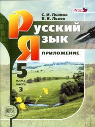 Русский язык, 5 класс, Часть 3, Львова С.И., Львов В.В., 2012