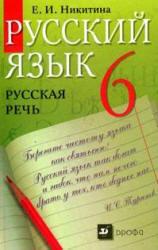 Русский язык, Русская речь, 6 класс, Никитина Е.И., 2013