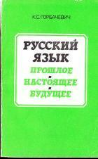 Русский язык, Прошлое, Настоящее, Будущее, Книга для внеклассного чтения (8-10 класс), Горбачевич К.С., 1984