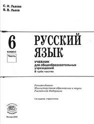 Русский язык, 6 класс, Часть 1, Львова С.И., Львов В.В., 2009