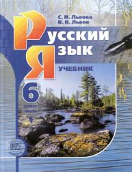 Русский язык, 6 класс, Часть 1, Львова С.И., Львов В.В., 2012