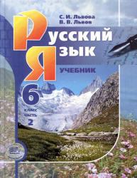 Русский язык, 6 класс, Часть 2, Львова С.И., Львов В.В., 2012