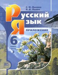 Русский язык, 6 класс, Часть 3, Приложение, Львова С.И., Львов В.В., 2012