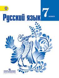 Русский язык, 7 класс, Баранов М.Т., Ладыженская Т.А., Тростенцова Л.А., 2013