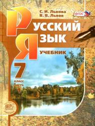 Русский язык, 7 класс, Часть 1, Львова С.И., Львов В.В., 2012