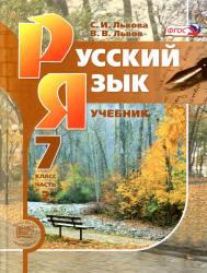 Русский язык, 7 класс, Часть 2, Львова С.И., Львов В.В., 2012
