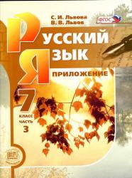 Русский язык, 7 класс, Часть 3, Приложение, Львова С.И., Львов В.В., 2012