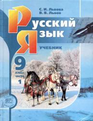 Русский язык, 9 класс, Часть 1, Львова С.И., Львов В.В., 2012