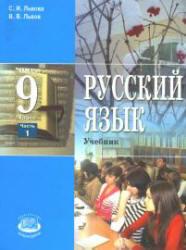 Русский язык, 9 класс, Часть 1, Львова С.И., Львов В.В., 2009