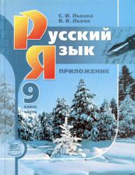 Русский язык, 9 класс, Часть 2, Львова С.И., Львов В.В., 2012