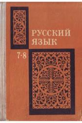Русский язык, 7-8 класс, Бархударов С.Г., Крючков С.Е., Максимов Л.Ю., Чешко Л.А., 1974