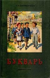 Букварь, 1 класс, Воскресенская А.И., 1952