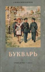Букварь, 1 класс, Воскресенская А.И., 1959