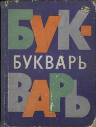 Букварь, 1 класс, 1970