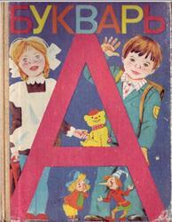 Букварь, 1 класс, Горецкий В.Г., Кирюшкин В.А., Шанько А.Ф., 1987