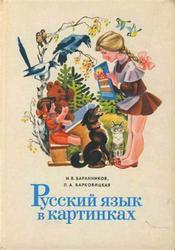 Русский язык в картинках. Часть 1, Баранников И.В., Варковицкая Л.А., 1982