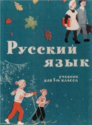 Русский язык, 1 класс, Закожурникова М.Л., Костенко Ф.Д., Рождественский Н.С., 1965
