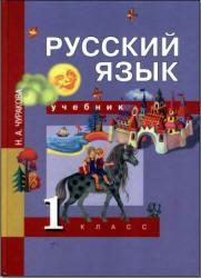 Русский язык, 1 класс, Чуракова Н.А., 2010