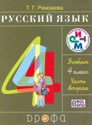 Русский язык, 4 класс, Часть 2, Рамзаева Т.Г., 2013