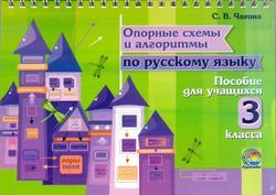 Опорные схемы и алгоритмы по русскому языку, 3 класс, Чагина С.В., 2013