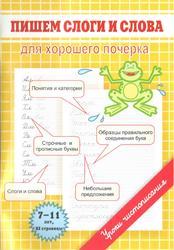 Пишем слоги и слова, Для хорошего почерка, Георгиева М.О., 2013