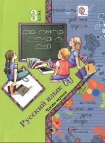 Русский язык. 3 класс. Учебник. В 2-х частях. Часть 2. Фгос.