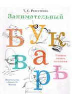 Занимательный букварь, Резниченко Т.С., 2009