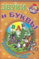 Звуки и буквы, Учим буквы и звуки, Развиваем речь, Захарова О.В., 2011