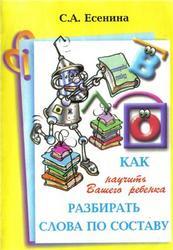 Как научить Вашего ребенка разбирать слова по составу, 3-4 класс, Есенина С.А., 2008