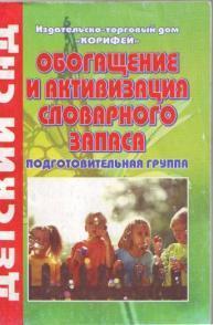 Обогащение и активизация словарного запаса, подготовительная группа, Бочкарева И.О.