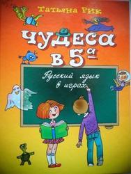 Чудеса в 5 А, Русский язык в играх, Рик Т.Г., 2008