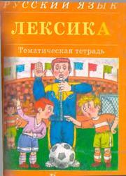 Русский язык, Лексика, Тематическая тетрадь, Леденёва В.В., 2003