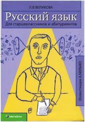 Русский язык, Для старшеклассников и абитуриентов, Великова Л.В., 2009