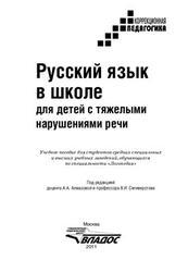 Русский язык в школе для детей с тяжелыми нарушениями речи, Алмазова А.А., Селиверстов В.И., 2011