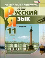 Учебник включает в себя УМК русского языка 10-11х классов. Является продолжением курса 5-9х классов. Подходит для улучшения речевой деятельности и грамотности.