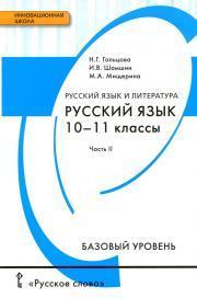 Русский язык и литература, русский язык, учебник для 10-11 классов общеобразовательных учреждений, базовый уровень, в 2 частях, Часть 2, Гольцо