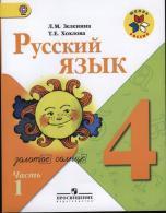 Русский язык, 4 класс, Учебник для общеобразовательных организаций, В 2 частях Часть 1, Зеленина Л.М., Хохлова Т.Е., 2013