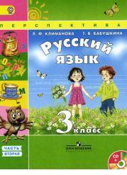 Русский язык, 3 класс, учебник для общеобразовательных организаций с приложением на электронном носителе, в 2 частях, часть 2, Климанова Л.Ф.,
