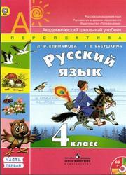 Русский язык, 4 класс, Часть 1, Климанова Л.Ф., Бабушкина Т.В., 2014