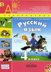 Русский язык, 4 класс, Часть 2, Климанова Л.Ф., Бабушкина Т.В., 2014